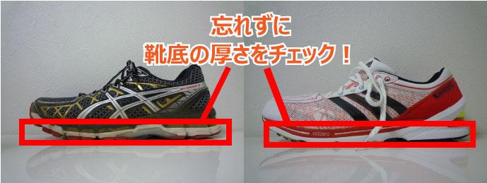 【靴底の厚さ注意!】初心者向けランニングシューズの選び方