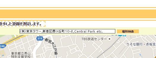 ランニングルートの距離を地図で測定できるサイトをご紹介