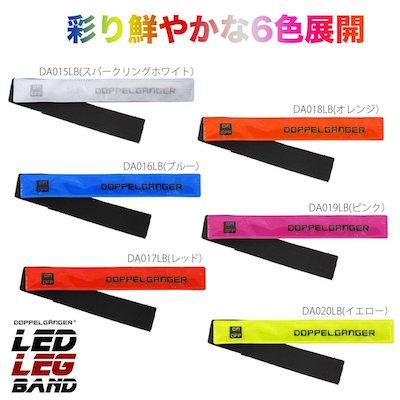DOPPELGANGER LED裾バンド カラーバリエーション