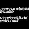 【ハーフ日本記録保持者の設楽悠太】ベルリンマラソンの結果は?