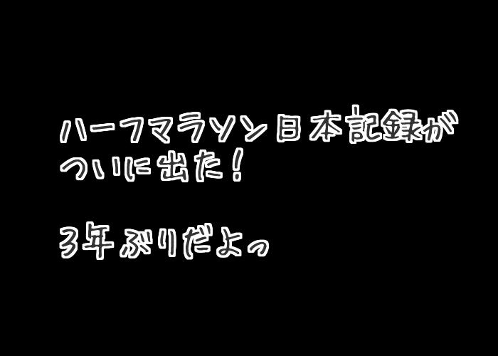 【ついにハーフマラソン日本新記録が出た】設楽悠太選手が8秒短縮