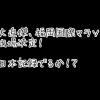 【大迫傑、ついに福岡国際を走る!】初フルは驚異的なタイムだった