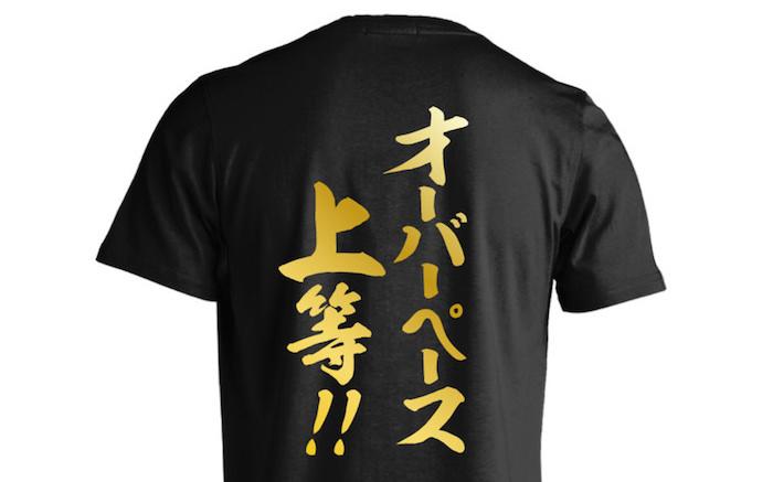 【陸上Tシャツ激安専門店】文字入りの言葉が面白く格好良い