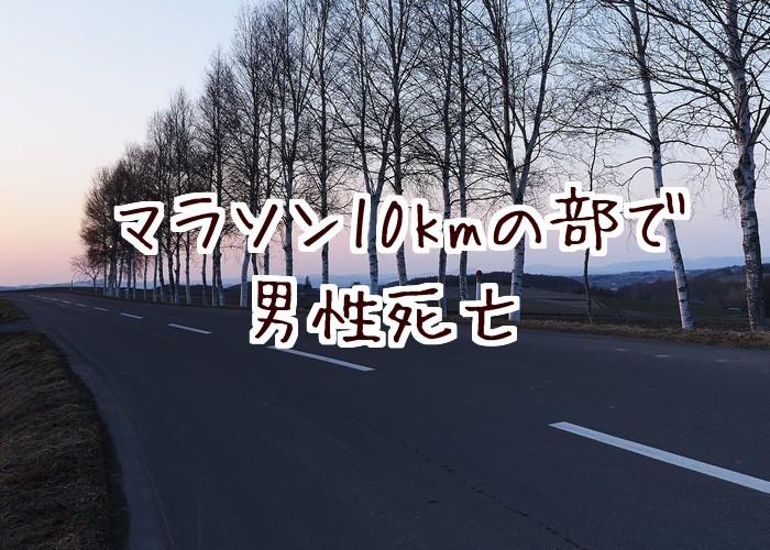 【10kmのマラソン大会で男性死亡】ひろしま国際平和マラソン