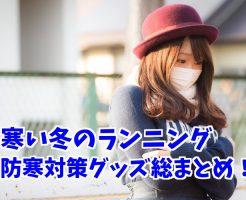 【冬のランニング防寒グッズ総まとめ】初心者・男女共にオススメ!