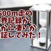 1500m走の世界と日本記録の凄さを1kmや50m走換算で検証
