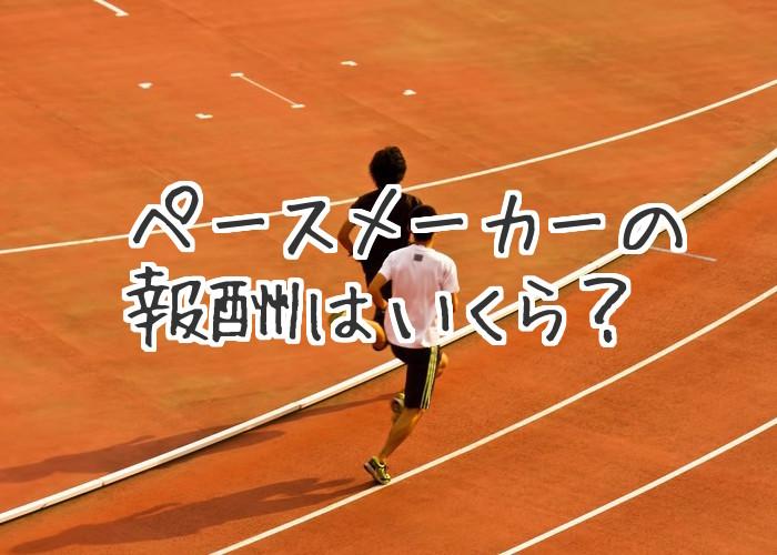 マラソンのペースメーカーの報酬はいくら?追い越して優勝はOK?