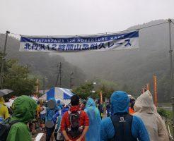 北丹沢12時間山岳耐久レース完走レポート_スタート前