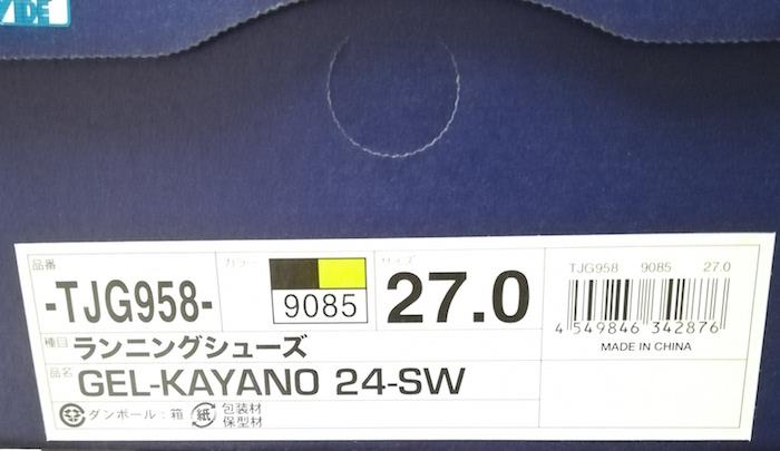 ゲルカヤノ24(GEL-KAYANO 24) 箱の外観(27cmのスーパーワイド)