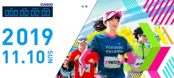 横浜マラソン メイン画像